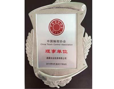 通豪实业中国触控协会理事单位