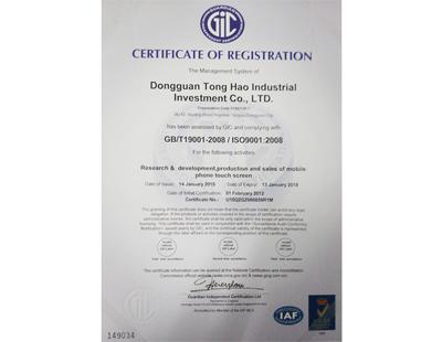 通豪实业ISO-2015英文