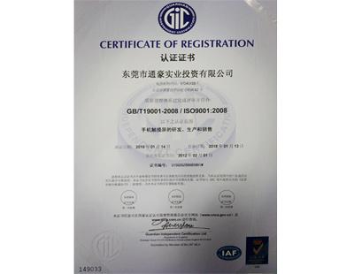 通豪实业ISO-2015中文