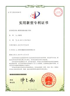 通豪专利(一)