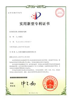 通豪专利(二)