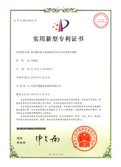 通豪专利(三)