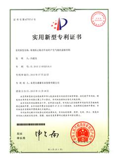 通豪专利(四)