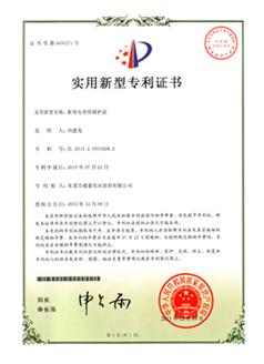 通豪专利(五)